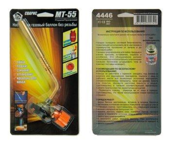 горелка MT-55