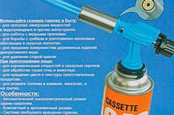 где используется газовая горелка