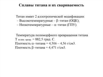 характеристики титана