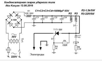 схема электрическая конденсаторной сварки