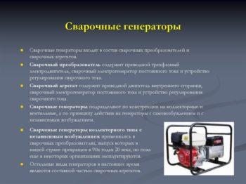 генераторы для сварки