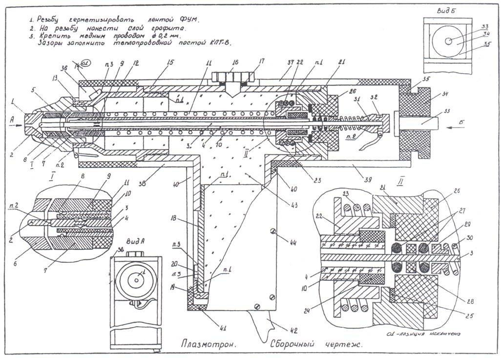 Самодельный микроплазменный сварочный аппарат чертежи сварочный аппарат список